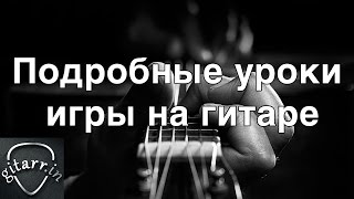 Подробные уроки игры на гитаре. Красиво играть на гитаре - это просто
