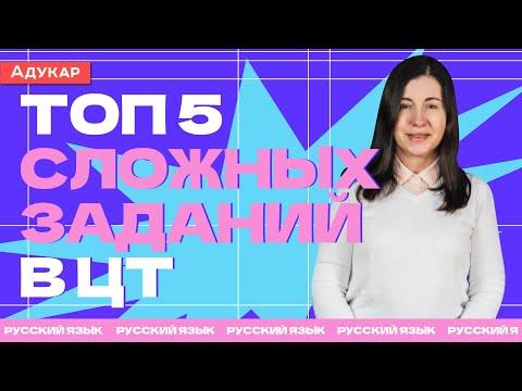 РУССКИЙ ЯЗЫК | ТОП 5 сложных заданий в ЦТ по русскому языку
