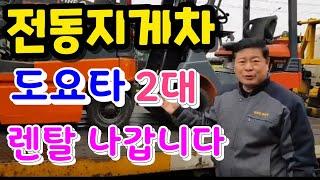 전동지게차 도요타차량 2대가 한꺼번에 경기도 김포 사업…