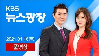 [풀영상] 뉴스광장 : '거리 두기' 오늘 발표…'방역 조치 완화' 요구 – 2021년 1월 16일(토) /…