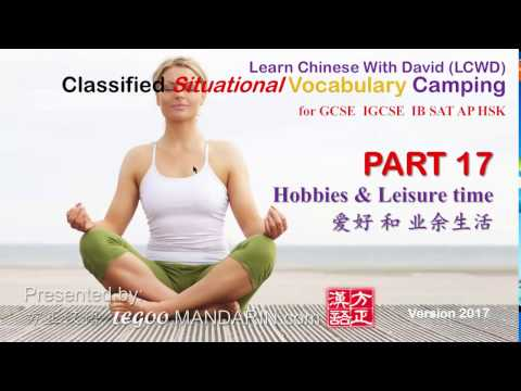 Topic Oriented Chinese Vocabulary Camping P17 爱好和业余生活 Hobbies, Leisure time - HSK GCSE IB Chinese