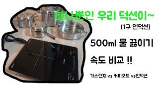 아미크론 1구인덕션으로 500ml 물끓이기 속도 비교 …