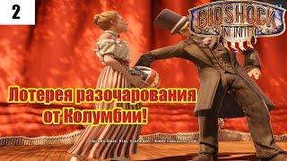 Bioshock Infinite - #2-Понеслась!(Устали от Воды и больших папочек?! Тогда это для вас! Окунитесь в тайны Колумбии с Борном! Вы сделаете мне..., 2015-01-06T07:16:22.000Z)