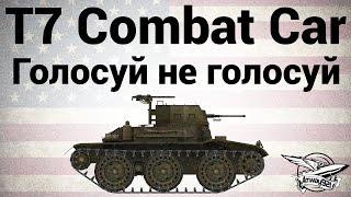 T7 Combat Car - Голосуй не голосуй