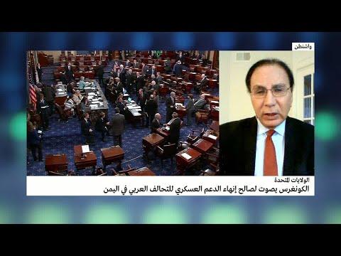 الكونغرس يحمل محمد بن سلمان مسؤولية مقتل خاشقجي  - نشر قبل 58 دقيقة