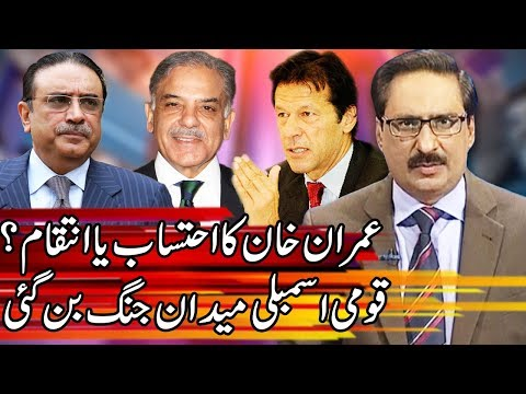 Kal Tak with Javed Chaudhry | 7 November 2018 | Express News