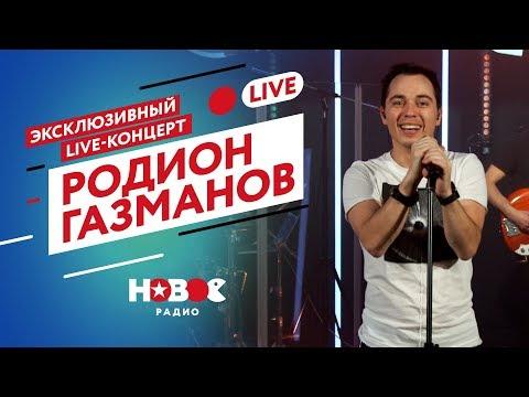 Родион Газманов НОВЫЙ Live-Концерт