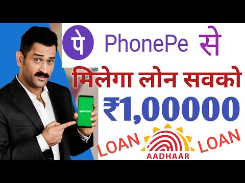 instant-personal-loan-phonepe-app//easy-loan-without-documents//aadhar-loan-apply-in-india