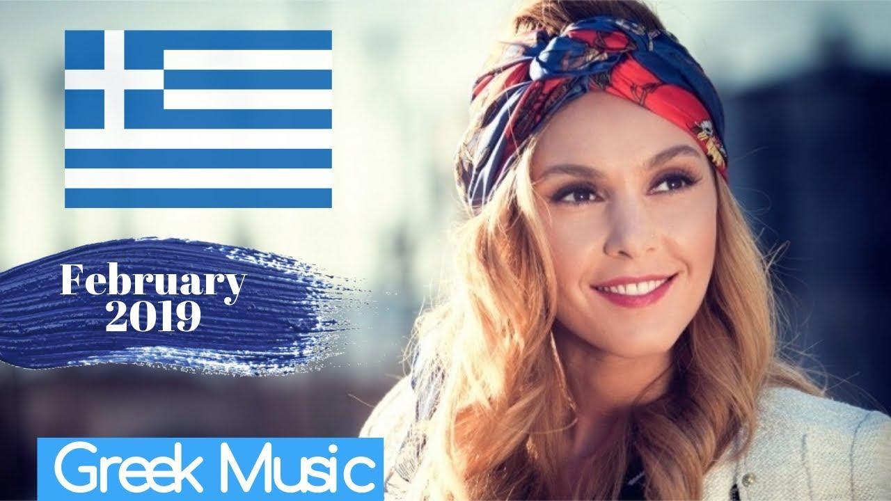 Top 20 Greek Songs of February 2019