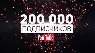ICTV на YouTube собрал 200 000 подписчиков!