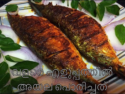 MACKEREL FISH FRY / SPICY FISH FRY RECIPE / AYALA PORICHATH...