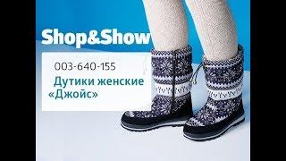 Дутики женские «Джойс». Shop & Show (Обувь)