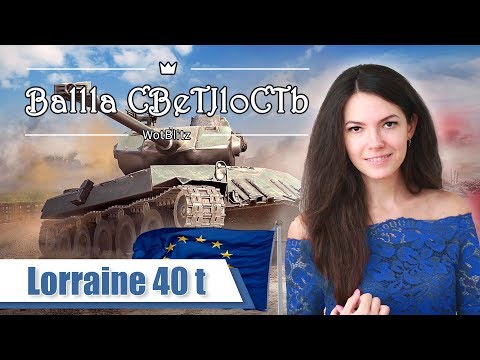 Lorraine 40 t за 17000 голды! ? Что он может? World of Tanks Blitz thumbnail