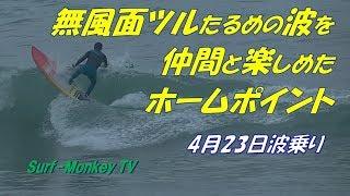 山口萩サーフィン4月23日 無風面ツルの波を仲間と楽しめたホームポイント ~サーフモンキーTV thumbnail