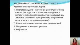Антонова А.С. Методика разработки маршрутного листа урока русского языка для ученика основной школы