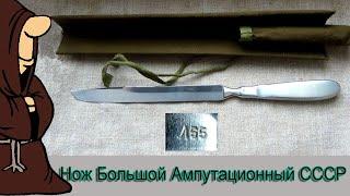 Нож большой ампутационный СССР