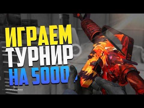 видео: КАК МЫ ИГРАЛИ ТУРНИР НА 5000$! | cs:go