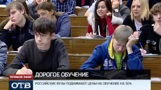 В ряде российских вузов стоимость обучения выросла на 30%