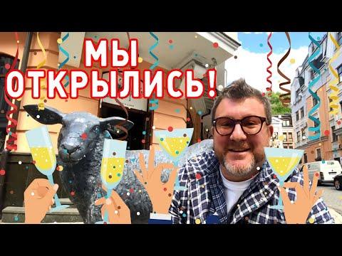 ОТКРЫВАЕМ ЗАВЕДЕНИЯ НА ВОЗДВИЖЕНКЕ И АНДРЕЕВСКОМ СПУСКЕ | Семья ресторанов Димы Борисова
