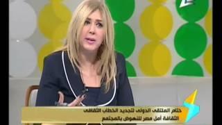 بالفيديو.. أمل الصبان: خرجنا بتوصيات هامة من الملتقى تجديد الخطاب الديني