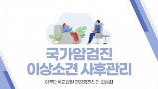 국가암검진 이상소견 사후관리_최승화 전문의