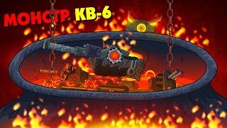 Воскрешение монстра КВ-6 - Мультики про танки