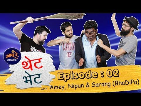 Thet Bhet With Amey, Nipun & Sarang (BhaDiPa) | E02 | Khaas Re TV