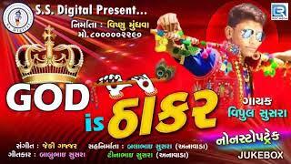 GOD IS THAKAR   Non Stop   DJ Remix Song   Vipul Susra   Full Audio   RDC Gujarati