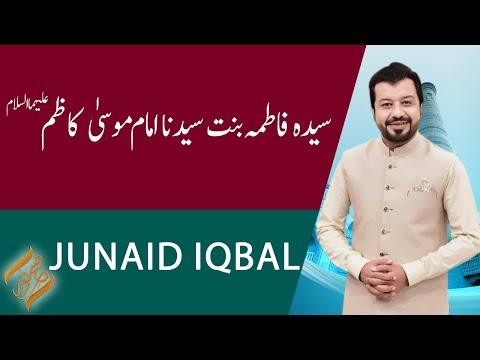 SUBH-E-NOOR | Syeda Fatima Bint-e-Syedna Imam Musa Kazim (A.S) | 12 June 2021 | 92NewsHD thumbnail
