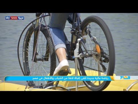 رياضة مائية جديدة تلقى إقبالا لافتا من الشباب والأطفال في مصر  - نشر قبل 16 ساعة