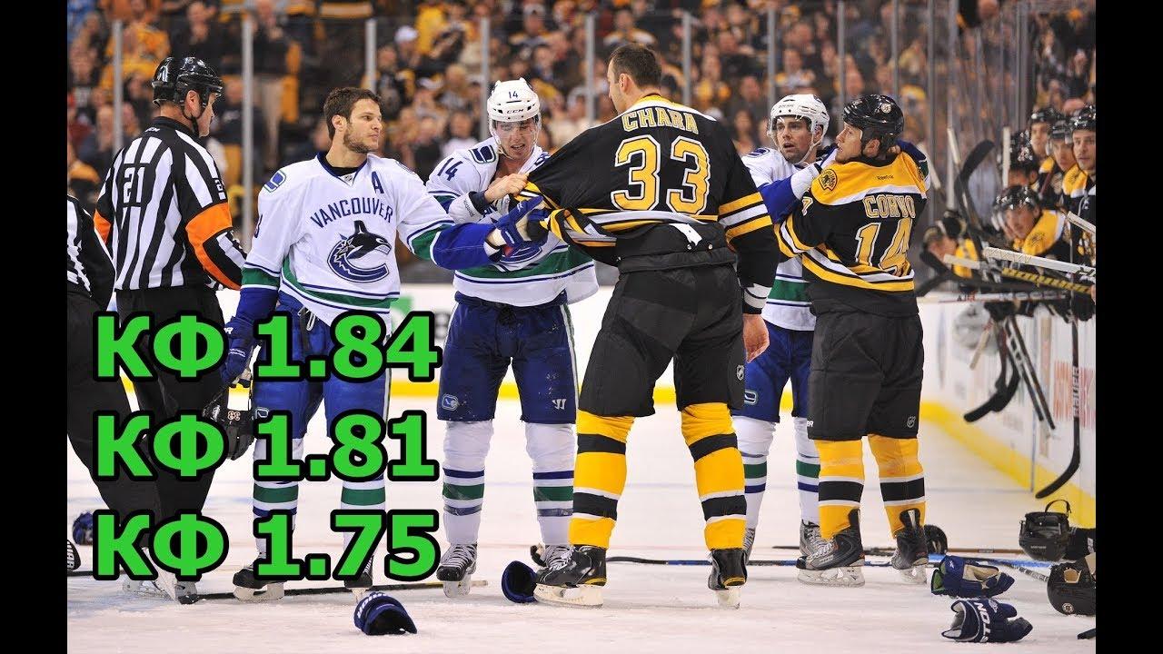 11-08 – ставки на НХЛ, прогнозы на матчи НХЛ, регулярный сезон