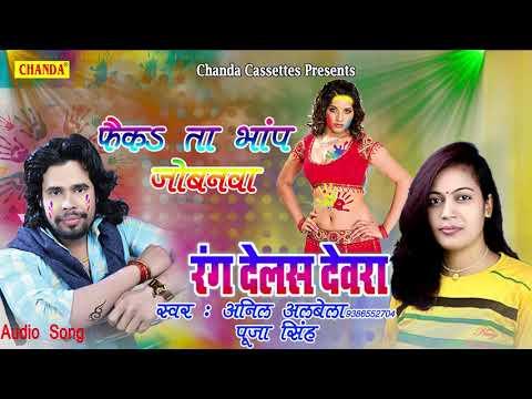 फेकता भाप जोबनवा || Anil Albela , Puja Singh || New Bhojpuri Holi Geet 2018