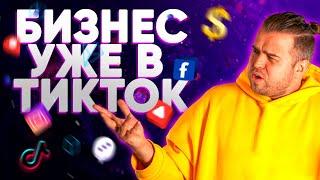 YouTube, TikTok или instagram? Что качать? Продвижение и монетизация