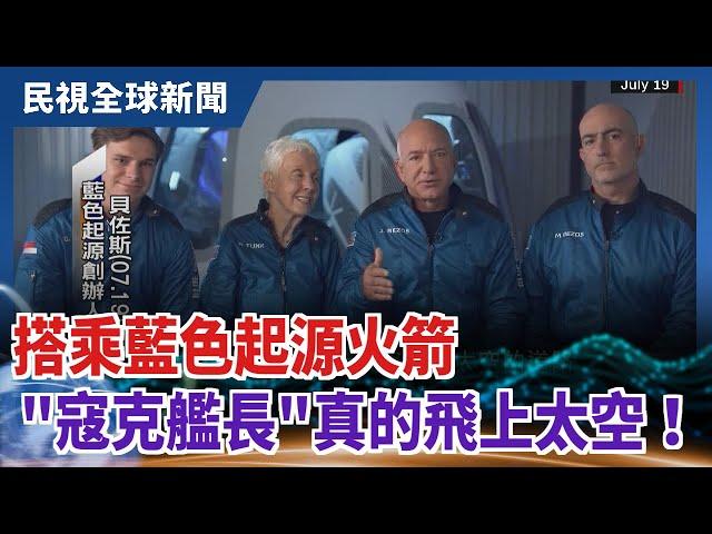"""【民視全球新聞】搭乘藍色起源火箭 """"寇克艦長""""真的飛上太空! 2021.10.17"""