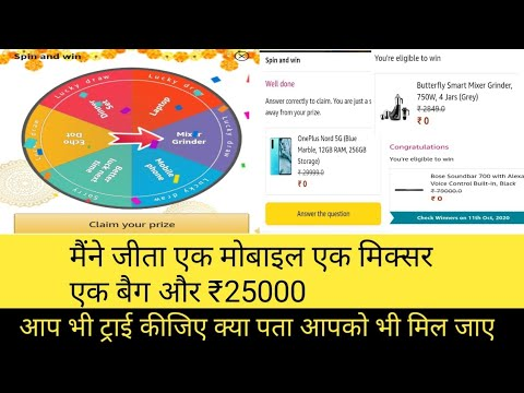 Amezon spin and win answers today   wim 1000 amezon pay balance    3 October 2020