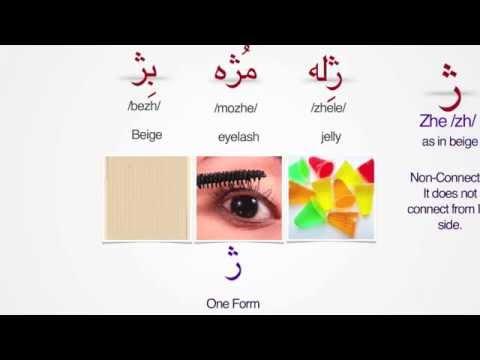 Persian Alphabet - Lesson 3 |  Seven  Non-Connecting Letters