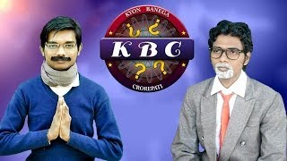 KAJRIBAL in Kyon Banega Crorepati | Comedy Video | Pakau TV Channel