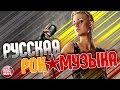 НОВЫЕ РУССКИЕ РОК ХИТЫ ЛУЧШИЕ И НОВЫЕ ПЕСНИ RUSSIAN ROCK MUSIC BEST SONGS NEW HITS mp3