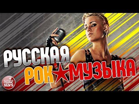 РУССКАЯ РОК✰МУЗЫКА ✪ ЛУЧШИЕ ПЕСНИ ✪ НОВЫЕ ХИТЫ ✪ RUSSIAN ROCK MUSIC ✪ BEST SONGS ✪ NEW HITS ✪ - Cмотреть видео онлайн с youtube, скачать бесплатно с ютуба