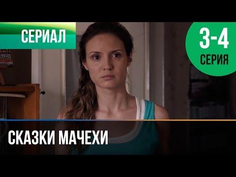Сказки мачехи 3 и 4 серия - Мелодрама | Фильмы и сериалы - Русские мелодрамы