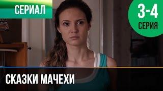▶️ Сказки мачехи 3 и 4 серия - Мелодрама | Фильмы и сериалы - Русские мелодрамы