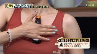 고질적인 어깨 통증! 음료수병 하나면 충분하다?! [만물상 205회] 20170813