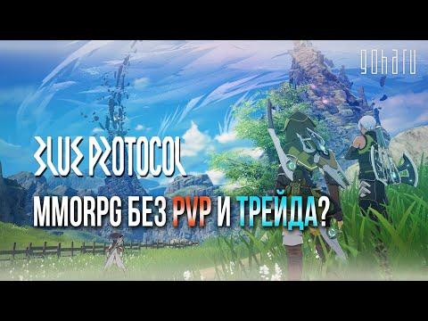 MMORPG БЕЗ PVP И ТРЕЙДА? BLUE PROTOCOL — ДАТА ЗБТ И ДРУГИЕ ПОДРОБНОСТИ