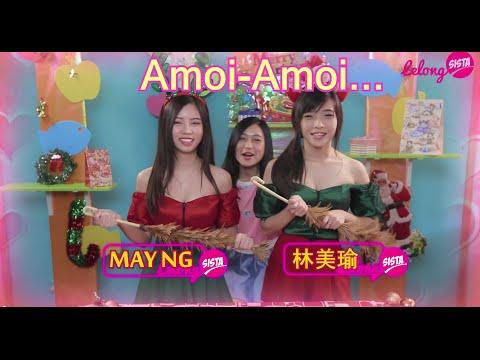 "[Lelong Sista 蛋白女孩拆封記] 之 ""虎牙妹來了!Amoi很38""(聖誕特輯)"