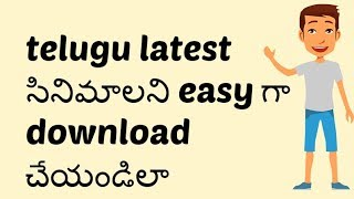 How to watch or download telugu latest movies 2017 |