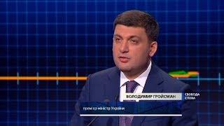 Гройсман: Мы должны обеспечить потребности Украины газом собственной добычи
