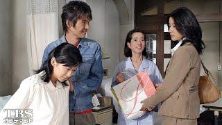 将一(渡部篤郎)が江津子(和久井映見)のために家を出ることを認めてしま...
