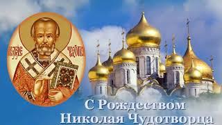 Рождество Николая Чудотворца