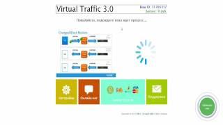 Virtual Traffic 3 0 Видео обзор на рабочий сервис для заработка в интернете от 17 000 рублей в день