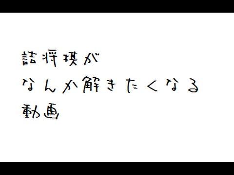 【将棋】詰将棋を早く正確に解く11のコツ